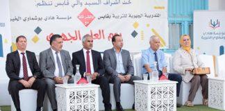 Fondation Hedi Bouchamaoui