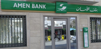 Amen Bank attaque à kasserine