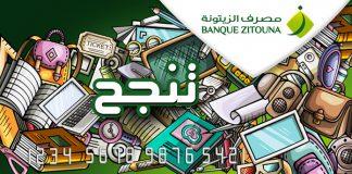 Banque Zitouna : « Carte TANJAH »