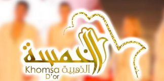 20ème édition de la Khomsa D'or