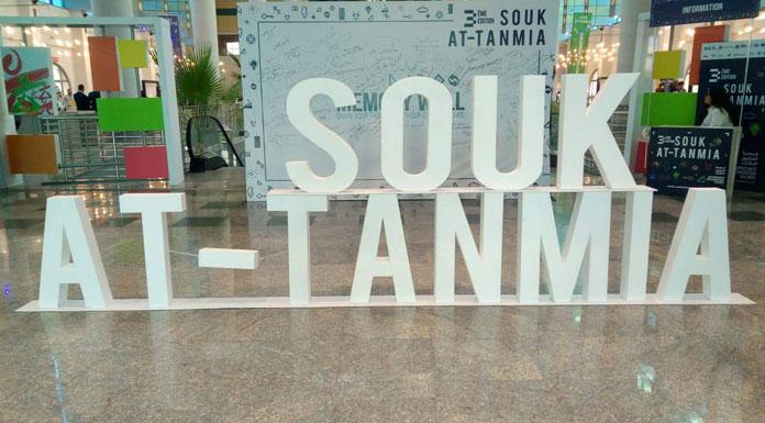 3ème édition de Souk At-tanmia