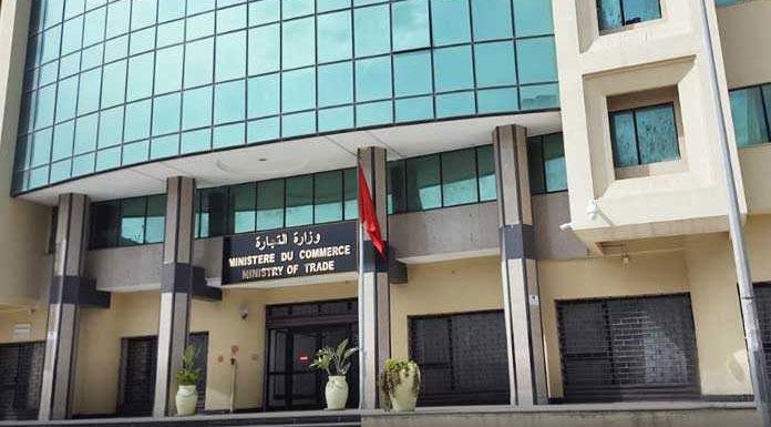 Ministère du Commerce