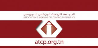 association tunisienne des contrôleurs publics