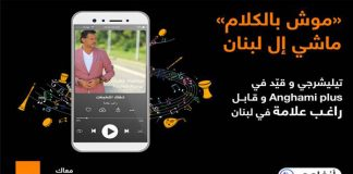 Anghami Plus est disponible chez Orange Tunisie