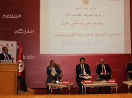 journée parlementaire sur la maitrise des prix et la préservation de la production agricole