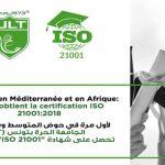 Université Libre de Tunis certification