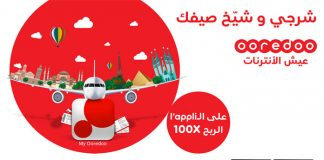 Ooredoo Tunisie grand tirage au sort