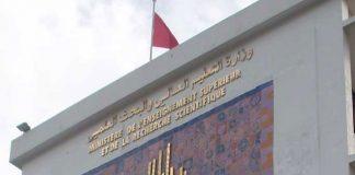 Ministère de l'Enseignement Supérieur et de la Recherche Scientifique