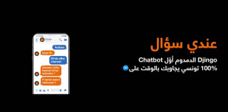 Orange Tunisie Djingo el Damdoum Chatbot