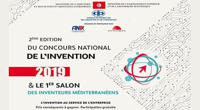 2ème édition du Concours National de l'Invention