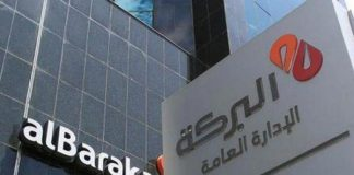 Al Baraka Bank opération en faveur de l'école primaire Souk El Jomaa