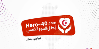 Arsela plateforme solidarité Hero-40