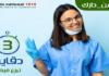 BNA Campagne coronavirus