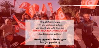 Maabaadhna initiative SAMU