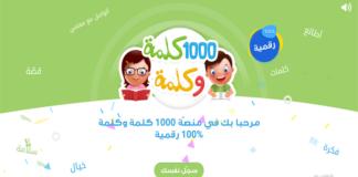 Vivo Energy Tunisie programme 1000 Kelma w Kelma