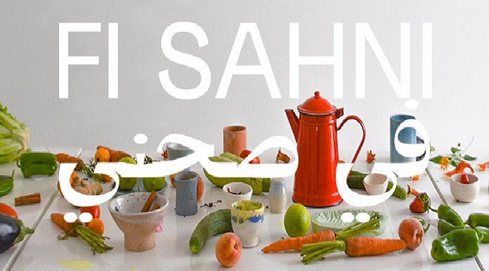 Goethe-Institut Tunis concours Fi Sahni
