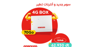 Ooredoo 4G box
