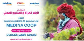 Journées Femme et Produits du terroir Tunisien