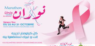 Nourane marathon fondation BNA