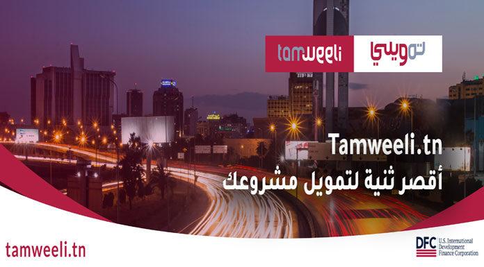 Tamweeli.tn